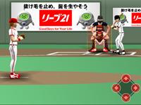 لعبة رياضية البيسبول الخطير الممتع